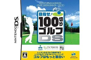 100 Kiri Golf (DS)
