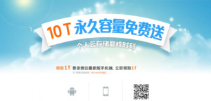 Tencent gives away 10TB free cloud storage