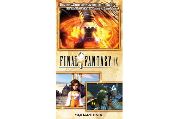 15 vuotta sitten julkaistu hittipeli Final Fantasy IX saapui Androidille ja iOS:lle