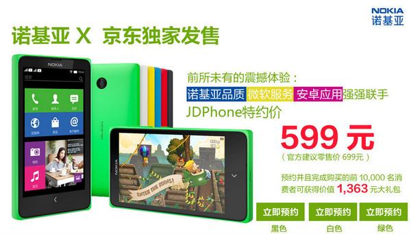 Kiinalaiset innostuivat Nokian Android-puhelimesta: Ennakkotilattu jo miljoona kappaletta