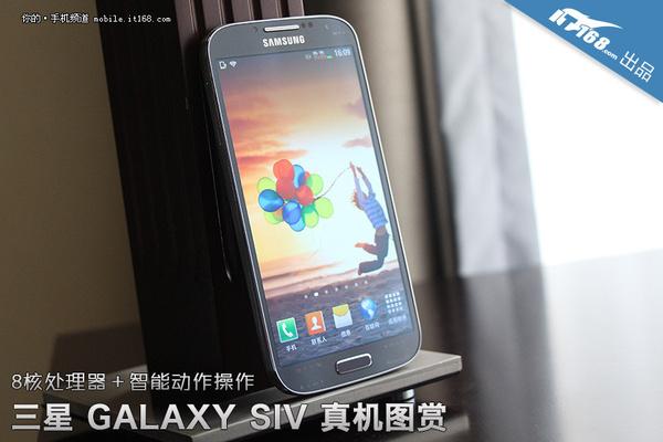 Joko pajatso on tyhjä Galaxy S IV:n osalta? Täysi ominaisuuslista vuosi