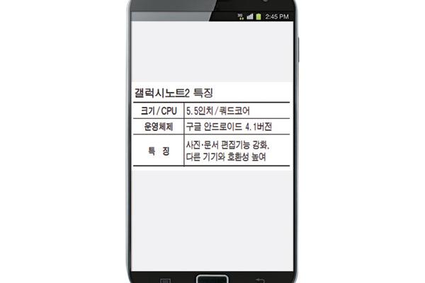 Galaxy Note 2 sisältää uudenlaisen taipuisan näytön