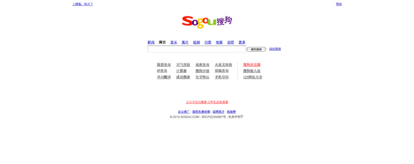 Tencent buys 36.5 percent stake in Sohu search engine