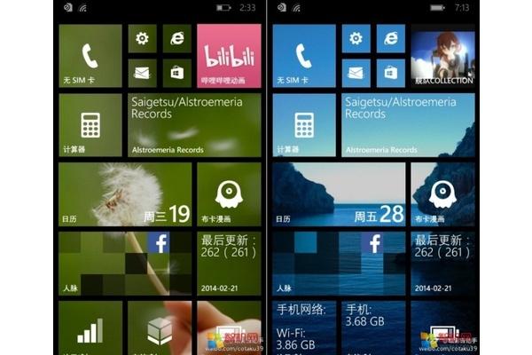 Windows Phone 8.1:n tapahtumaruutuihin voi upottaa haluamansa taustakuvan