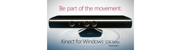 Microsoft valjastaa Kinectin murtovarkaita vastaan?
