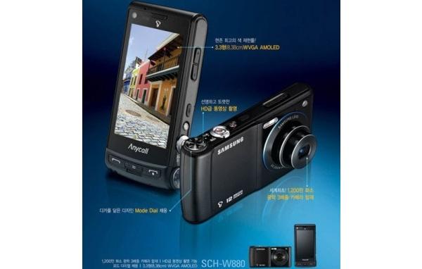 Samsungilta 12 megapikselin kamerapuhelin optisella zoomilla