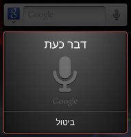 Google Voice Search adds Hebrew, Arabic support