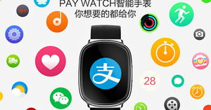 Alibaba shows off $110 smartwatch