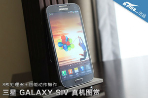 De sidste rygter om Samsung Galaxy S IV inden afsløringen i aften