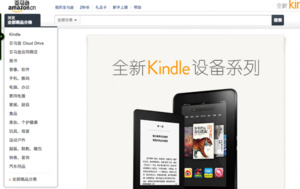 Amazon Kindle Paperwhite, Fire HD now on sale in China