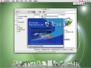 North Korea's operating system looks a lot like Mac OS X