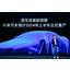 Xiaomin sähköajoneuvon massatuotanto pyritään aloittamaan vuoden 2024 alussa