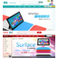Microsoft denies its Surface tablet warranty in China does not meet requirements